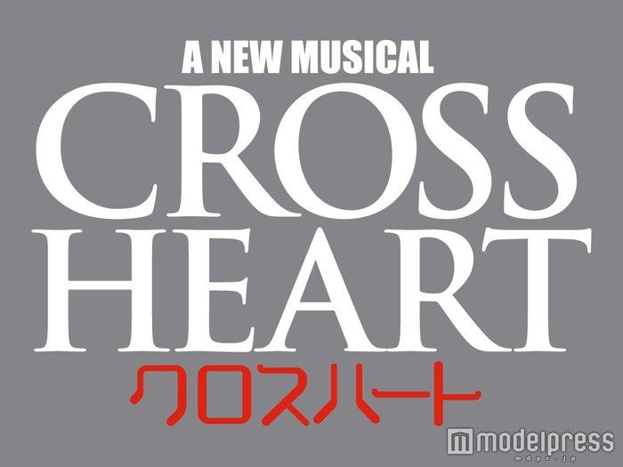 中山優馬&屋良朝幸W主演ミュージカル「クロスハート」ロゴ