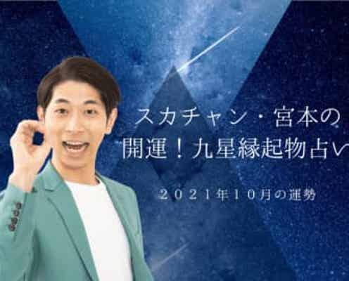 『2021年10月の運勢』スカチャン・宮本の開運! 九星縁起物占い
