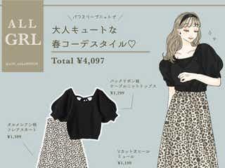 バックリボンが大人可愛い♡GRLの「黒ニット」は艶っぽく着るのが正解!