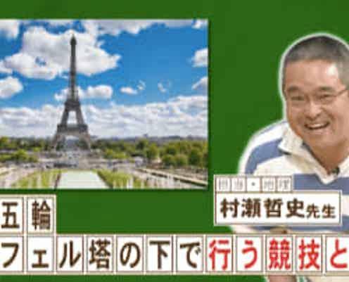 『ネプリーグ』で放送の<豆知識>パリ五輪でエッフェル塔の下で行われる競技は?