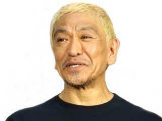 松本人志、ダウンタウンの変化語る 「今は浜田がボケで僕がツッコミになってる」