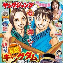 「週刊ヤングジャンプ」28号(6月10日発売)(C)集英社