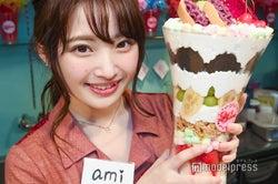 「amitapiスペシャル」¥5000/ami(水沢心愛)(C)モデルプレス