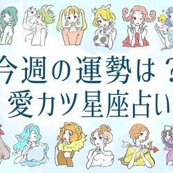 1/18~1/24の恋愛運ランキング 1位の星座は人気運がアップ!