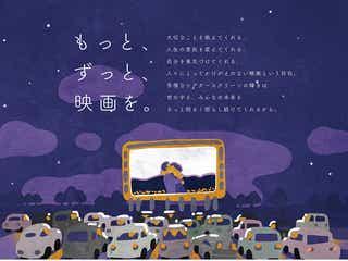横須賀でドライブインシアター「B-THEATER」開催 『ラ・ラ・ランド』含む4作品上映