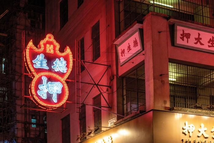徳生大押/画像提供:香港政府観光局