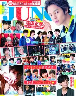 「JUNON」9月号表紙/7月21日発売(写真提供:主婦と生活社)