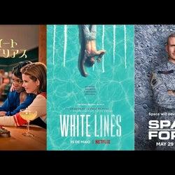 【2020年最新】Netflixオリジナルシリーズ5作品 『ペーパー・ハウス』製作者が放つ新作や、最新『スペース・フォース』など