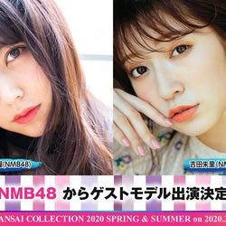 NMB48白間美瑠&吉田朱里ら「関西コレクション2020S/S」豪華出演者発表 竹内唯人が関コレ初登場