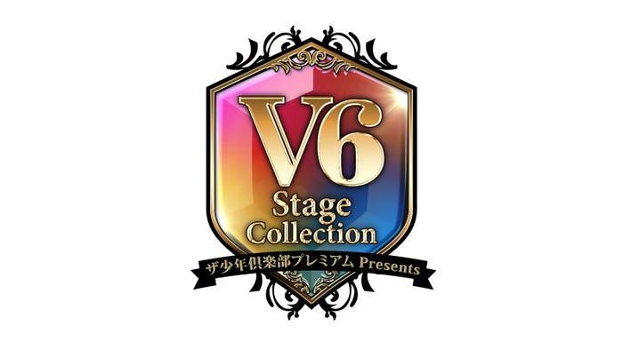 「ザ少年倶楽部プレミアム Presents 『V6 Stage Collection』」(C)NHK
