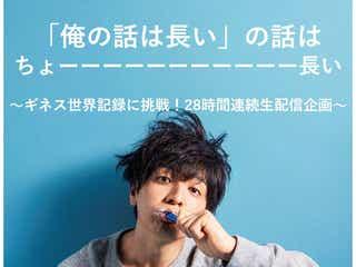 生田斗真主演ドラマ「俺の話は長い」、28時間生配信でギネス世界記録挑戦