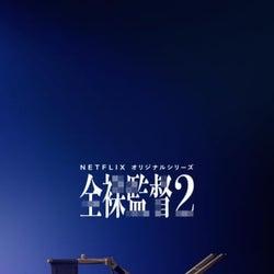 「全裸監督シーズン2」超特報映像!配信日決定