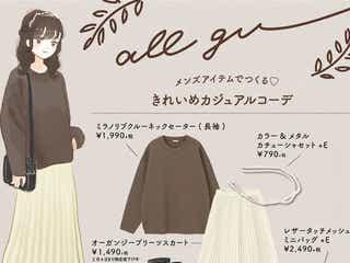 オーバーサイズが大人可愛い♡GUメンズセーターは春のキレイめカジュアルに超使える!