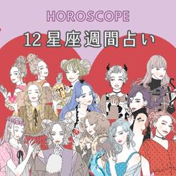 モデルプレス - 【12星座別】週間星座ランキング(3/8~3/14)