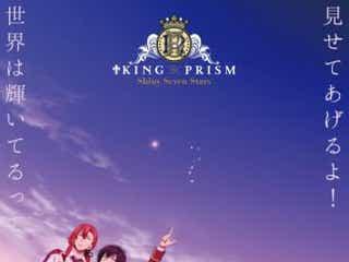 劇場版『キンプリSSS』全4章を一挙配信!ニコ生で応援できる!
