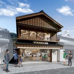 """スタバ、伊勢内宮前""""おはらい町""""に2021年オープン 歴史的建造物や景観に溶け込む店舗に"""