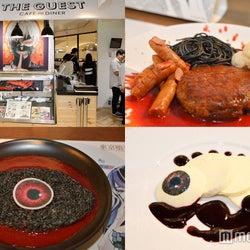 「東京喰種CAFE」隻眼、指、目玉…リアルすぎるメニューに震える 映画の衣装展も同時開催