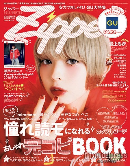 『Zipper WINTER号』(12月22日発売、祥伝社)表紙:最上もが