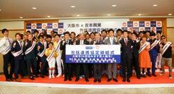 大阪市と吉本興業がタッグ 新プロジェクトを発表、大崎社長「世界に楽しいメッセージを」