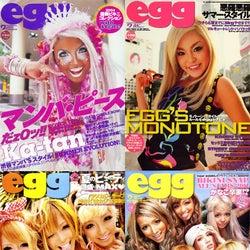「egg」休刊、創刊から19年の歴史と渋谷ギャルの現状