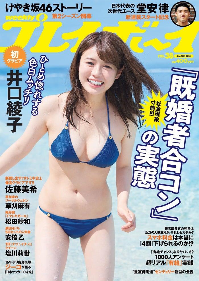 週刊プレイボーイ」38号/表紙:井口綾子(C)熊谷貫/週刊プレイボーイ