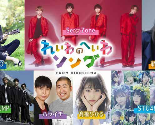 Sexy Zone・STU48ら「れいわのへいわソング2021」出演決定 MCに高橋ひかる&ハライチ