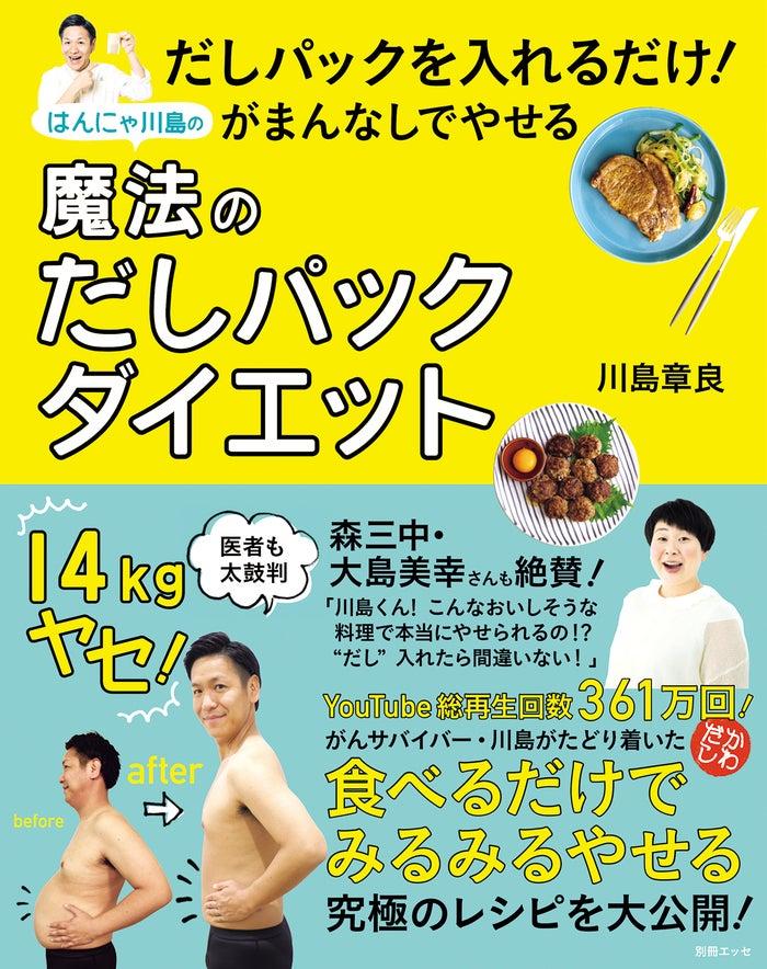 川島章良『だしパックでおいしくやせる!はんにゃ川島のだしダイエット』(扶桑社、2020年5月27日発売)