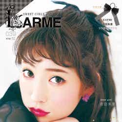 『LARME 039』(3月15日発売、徳間書店)表紙:吉田朱里(写真提供:徳間書店)