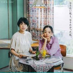 西田尚美22年ぶり主演映画『青葉家のテーブル』、6月18日公開決定 予告編解禁