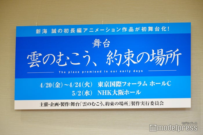 ふぉ~ゆ~辰巳雄大主演舞台「雲のむこう、約束の場所」制作記者発表(C)モデルプレス