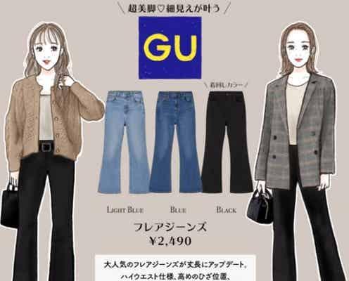 今GUで選ぶならコレ!はくだけで美脚&脚長が叶う人気デニムで全身GU「細見えコーデ」