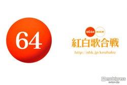 「第64回NHK紅白歌合戦」