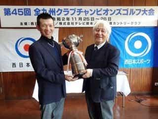 アマゴルフの全九州クラブチャンピオンズ大会 亀井敏樹が優勝、ロングホールで離れ業