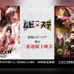 舞台「GOZEN」&舞台「死神遣いの事件帖」 ニコニコ生放送で今週末上映