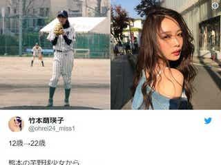 「CanCam」読モの野球少女時代が「桁違いの可愛さ」「これぞ原石」と話題 現在との比較写真が拡散<竹本萌瑛子>