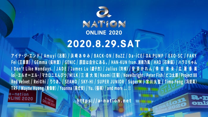 「a-nation online 2020」より(提供画像)
