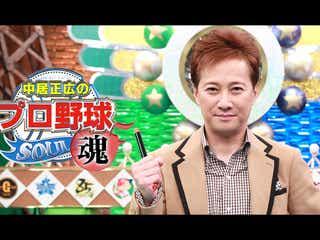 """中居正広、""""オリックスの大ファン""""なにわ男子・藤原丈一郎と初対面「若いのにしっかり喋れる」"""