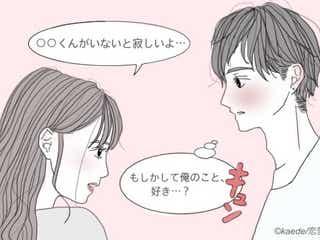 男心をくすぐる「胸きゅんフレーズ」4選 惚れちゃうってば!