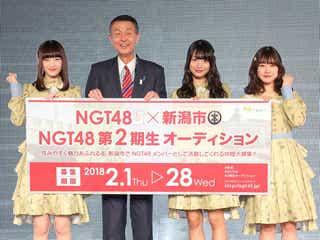 NGT48、第2期生オーディション開催 AKB48グループ史上初の試み<メンバーコメント・応募概要>