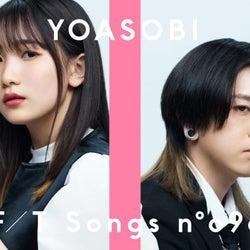 YOASOBI、ストリーミング累計1億回再生を超えた『群青』を、合唱隊を編成しメディア初披露!