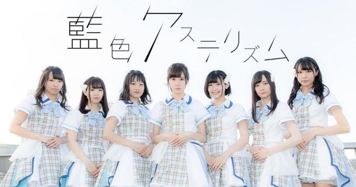 アイドルユニット「藍色アステリズム」誕生 (提供写真)