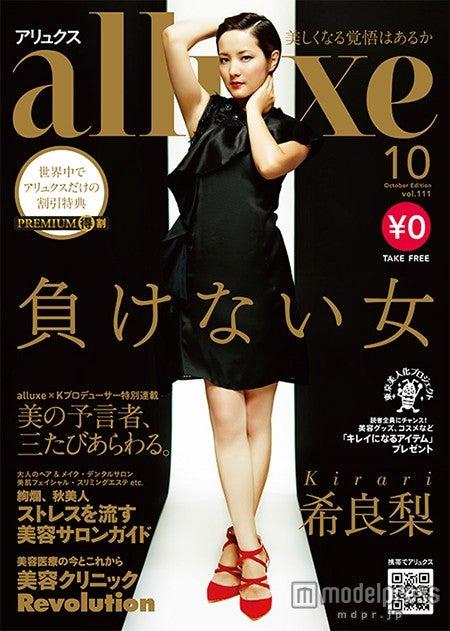 女性情報誌「alluxe」(アリュクス、2015年9月19日発行)/画像提供:所属事務所OFFICE303