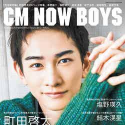 表紙:町田啓太(C)松井伴実/CM NOW BOYS VOL.12