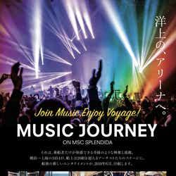 「MUSIC JOURNEY」フライヤー(提供画像)