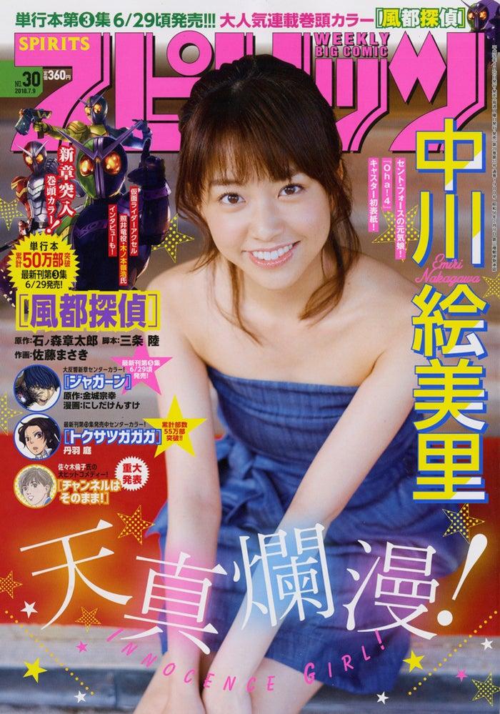 「週刊ビッグコミックスピリッツ」30号/表紙:中川絵美里(C)小学館・週刊ビッグコミックスピリッツ