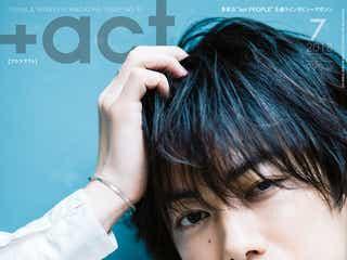 「半分、青い。」佐藤健を徹底特集 「プラスアクト」表紙解禁