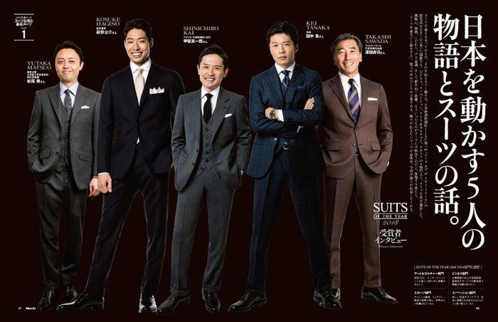 雑誌「MEN'S EX」12月号より(提供写真)