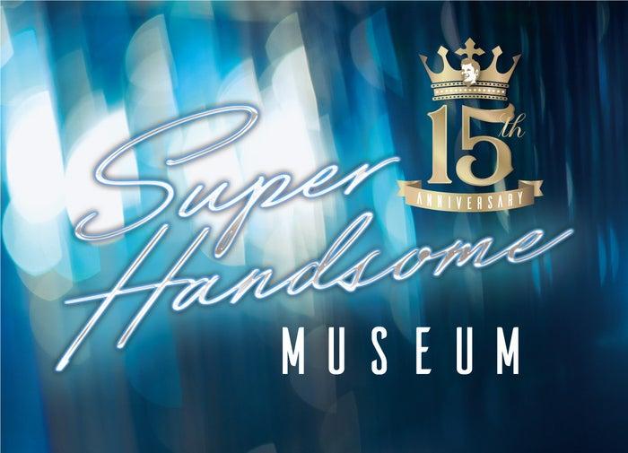 「15 th Anniversary SUPER HANDSOME MUSEUM」(提供写真)