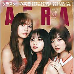 齋藤飛鳥、山下美月、梅澤美「AERA」2020年9月28日号(C)Fujisan Magazine Service Co., Ltd. All Rights Reserved.