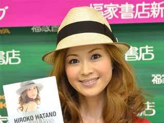 畑野ひろ子、8キロ減量の秘訣を語る 初のライフスタイル本を発表